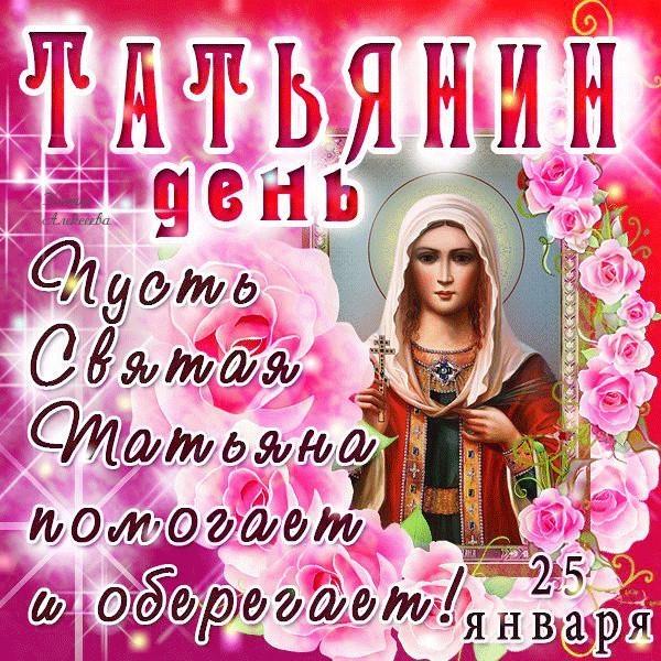 Поздравления дочке татьяне на татьянин день